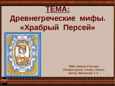 ТЕМА: Древнегреческие мифы. «Храбрый Персей» УМК «Школа России» Литературное ...