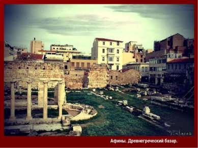 Афины. Древнегреческий базар. Афины. Древнегреческий базар.