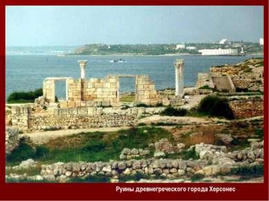 Руины древнегреческого города Херсонес Руины древнегреческого города Херсонес