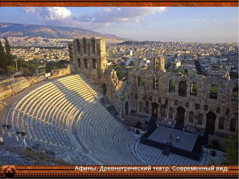 Афины. Древнегреческий театр. Современный вид. Афины. Древнегреческий театр. ...