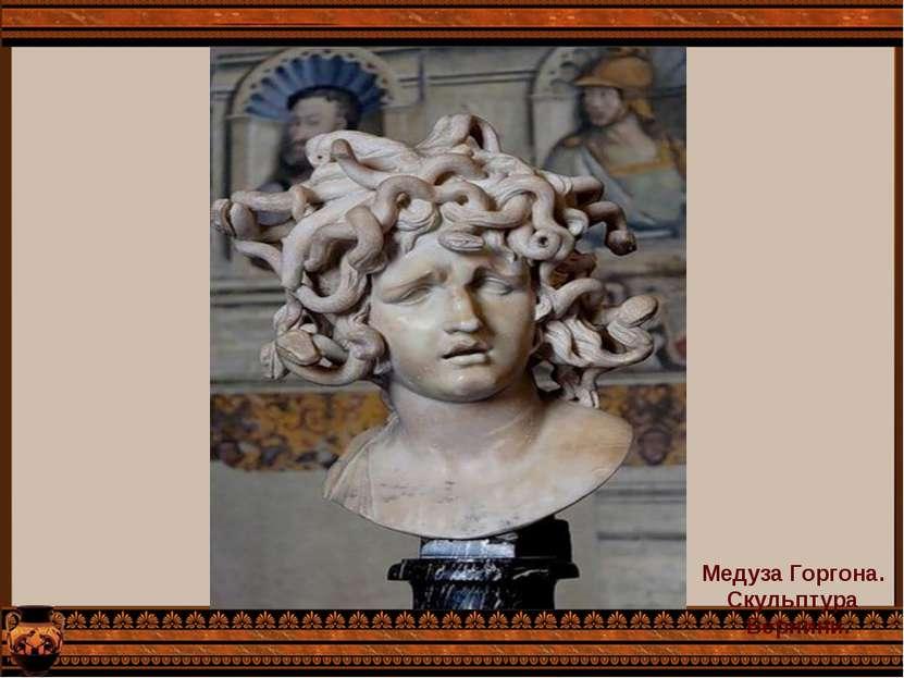 Медуза Горгона. Медуза Горгона. Скульптура Бернини.
