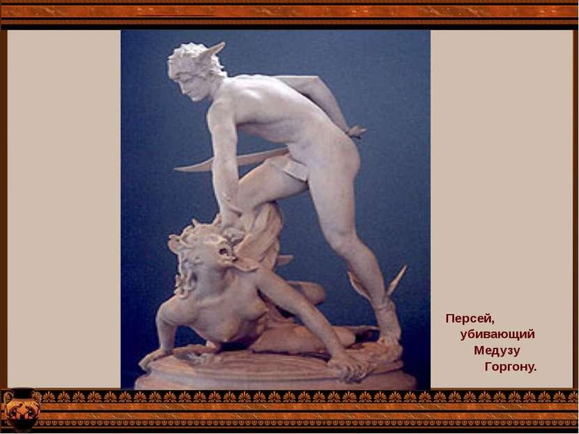 Персей, Персей, убивающий Медузу Горгону.