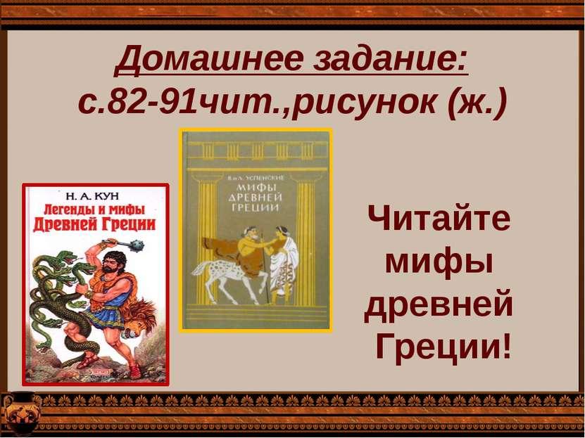 Домашнее задание: с.82-91чит.,рисунок (ж.)