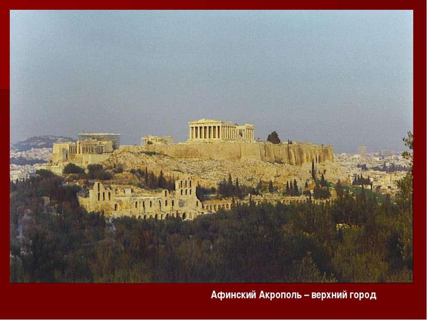 Афинский Акрополь – верхний город Афинский Акрополь – верхний город