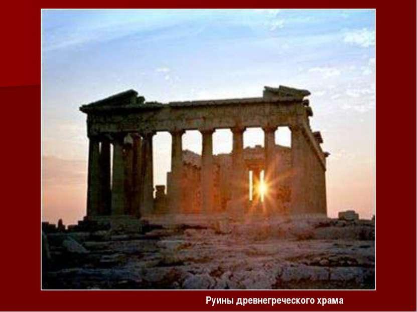 Руины древнегреческого храма Руины древнегреческого храма
