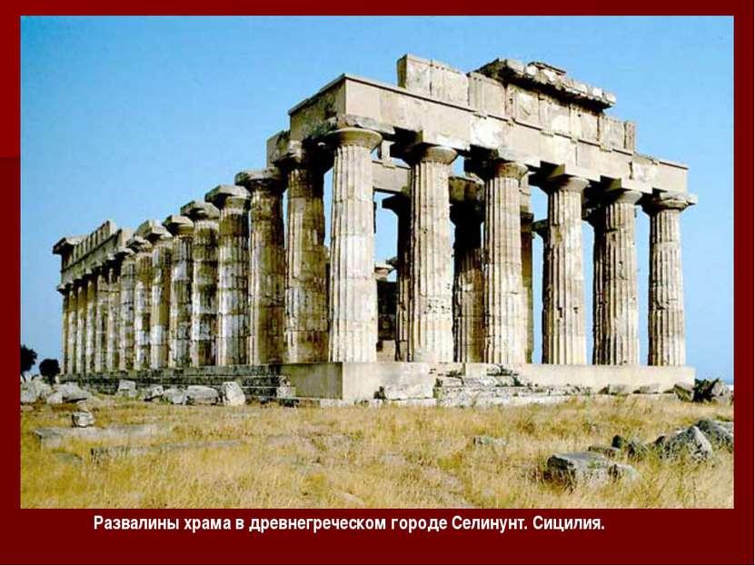 Развалины храма в древнегреческом городе Селинунт. Сицилия. Развалины храма в...