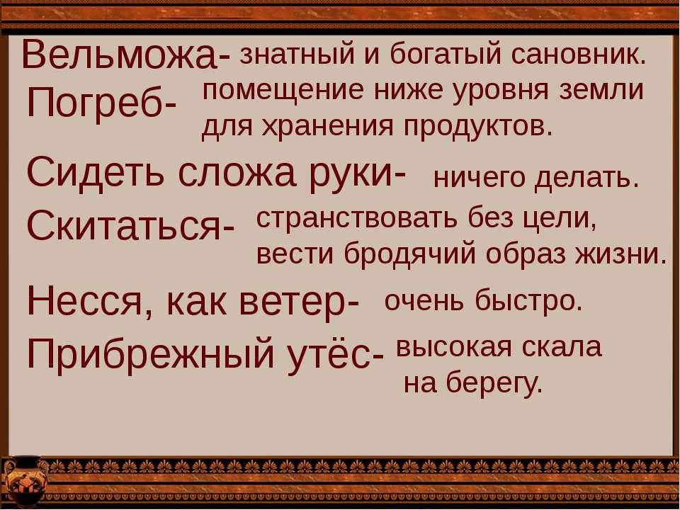 Вельможа-