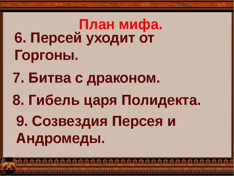 План мифа.