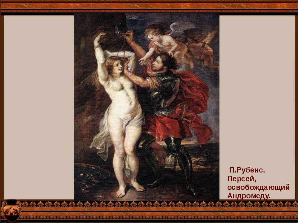 П.Рубенс. П.Рубенс. Персей, освобождающий Андромеду.