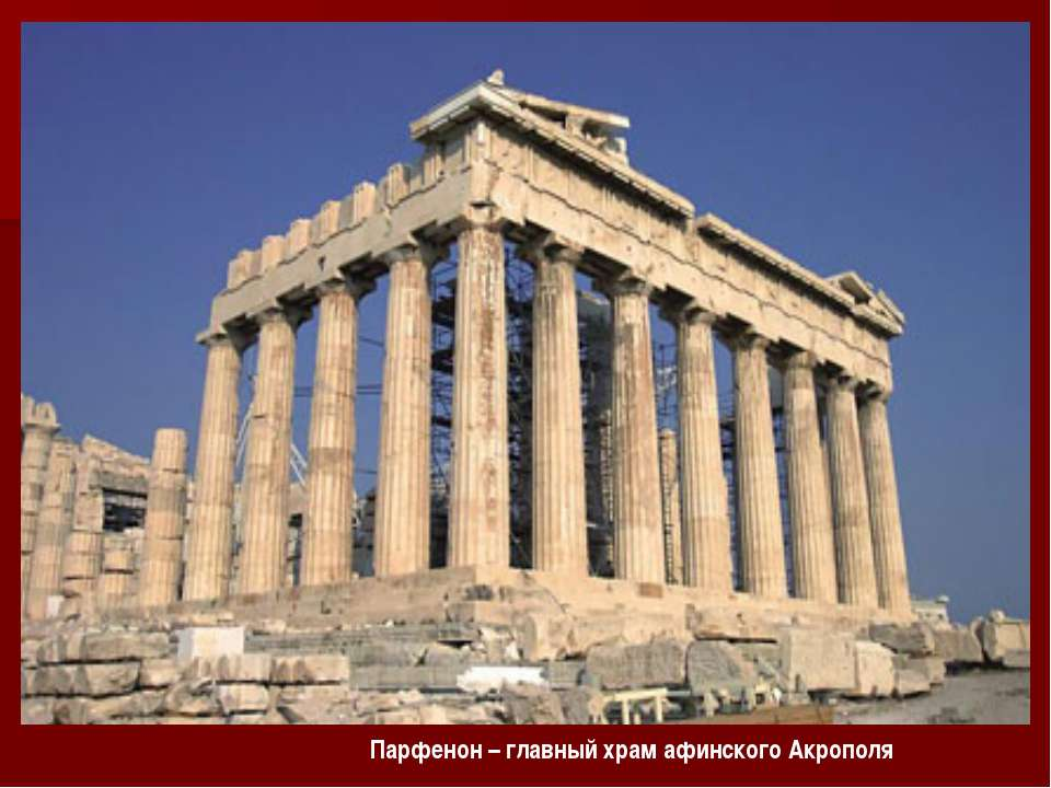 Парфенон – главный храм афинского Акрополя Парфенон – главный храм афинского ...