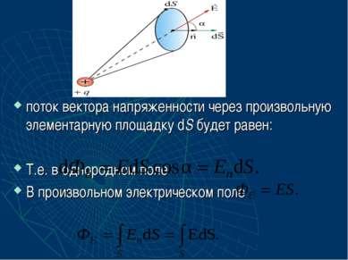 поток вектора напряженности через произвольную элементарную площадку dS будет...