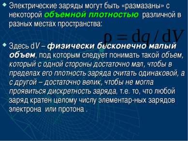 Электрические заряды могут быть «размазаны» с некоторой объемной плотностью р...
