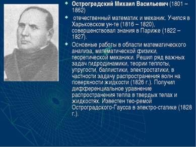 Остроградский Михаил Васильевич (1801 – 1862) отечественный математик и механ...