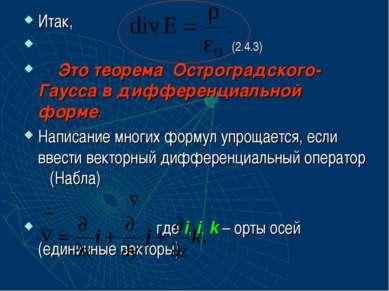 Итак, (2.4.3) Это теорема Остроградского-Гаусса в дифференциальной форме. Нап...