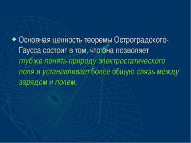 Основная ценность теоремы Остроградского-Гаусса состоит в том, что она позвол...