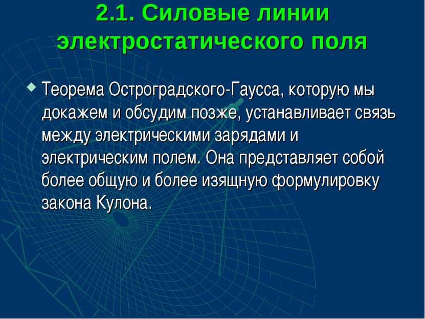 2.1. Силовые линии электростатического поля Теорема Остроградского-Гаусса, ко...
