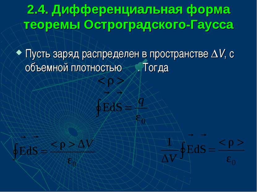 2.4. Дифференциальная форма теоремы Остроградского-Гаусса Пусть заряд распред...