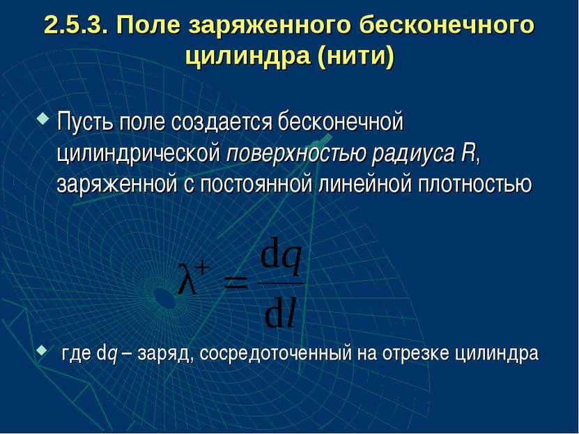 2.5.3. Поле заряженного бесконечного цилиндра (нити) Пусть поле создается бес...