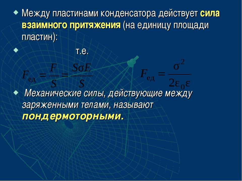 Между пластинами конденсатора действует сила взаимного притяжения (на единицу...