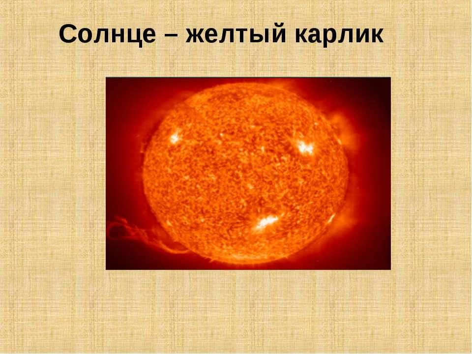Солнце – желтый карлик