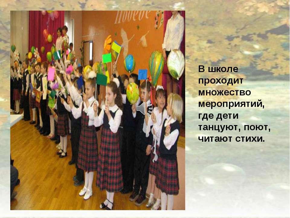 В школе проходит множество мероприятий, где дети танцуют, поют, читают стихи.