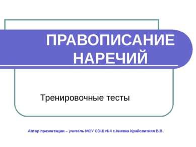 ПРАВОПИСАНИЕ НАРЕЧИЙ Тренировочные тесты Автор презентации – учитель МОУ СОШ ...