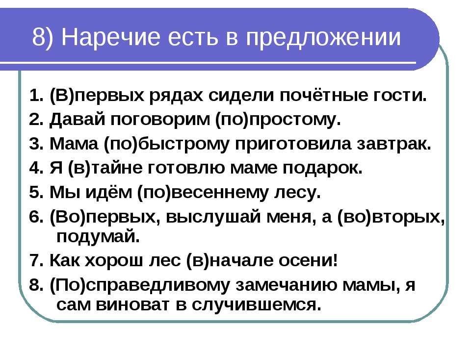 8) Наречие есть в предложении 1. (В)первых рядах сидели почётные гости. 2. Да...