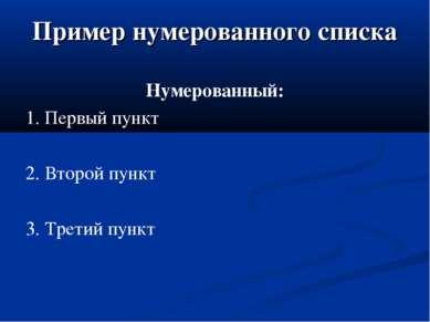 Пример нумерованного списка Нумерованный: 1. Первый пункт 2. Второй пункт 3. ...