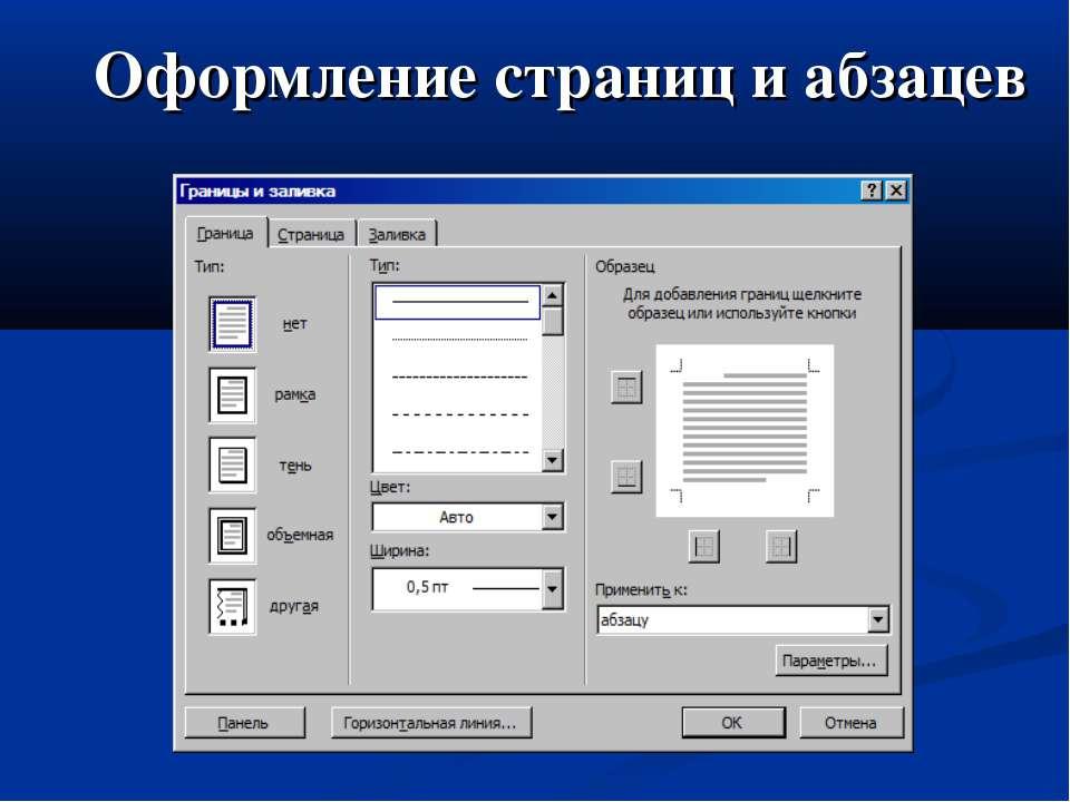 Оформление страниц и абзацев