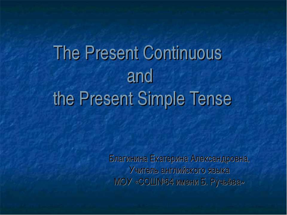 The Present Continuous and the Present Simple Tense Благинина Екатерина Алекс...