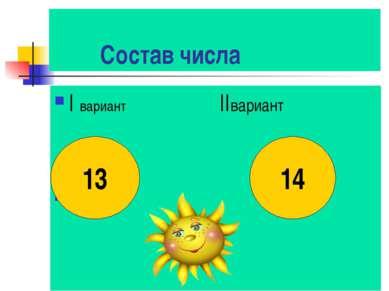 Состав числа I вариант IIвариант 13 14