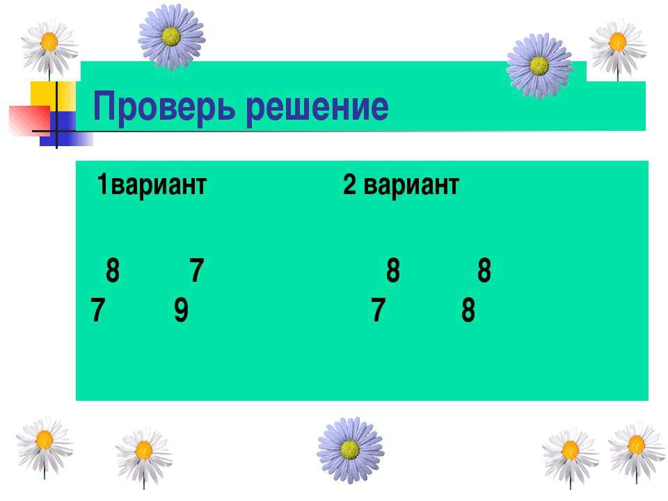 Проверь решение 1вариант 2 вариант 8 7 8 8 7 9 7 8