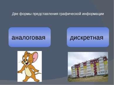 Две формы представления графической информации аналоговая дискретная
