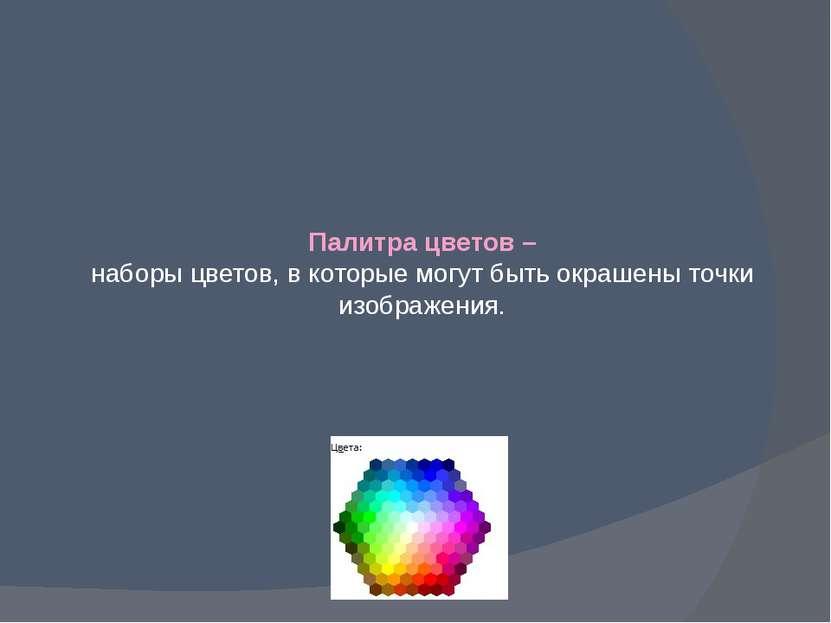 Палитра цветов – наборы цветов, в которые могут быть окрашены точки изображения.