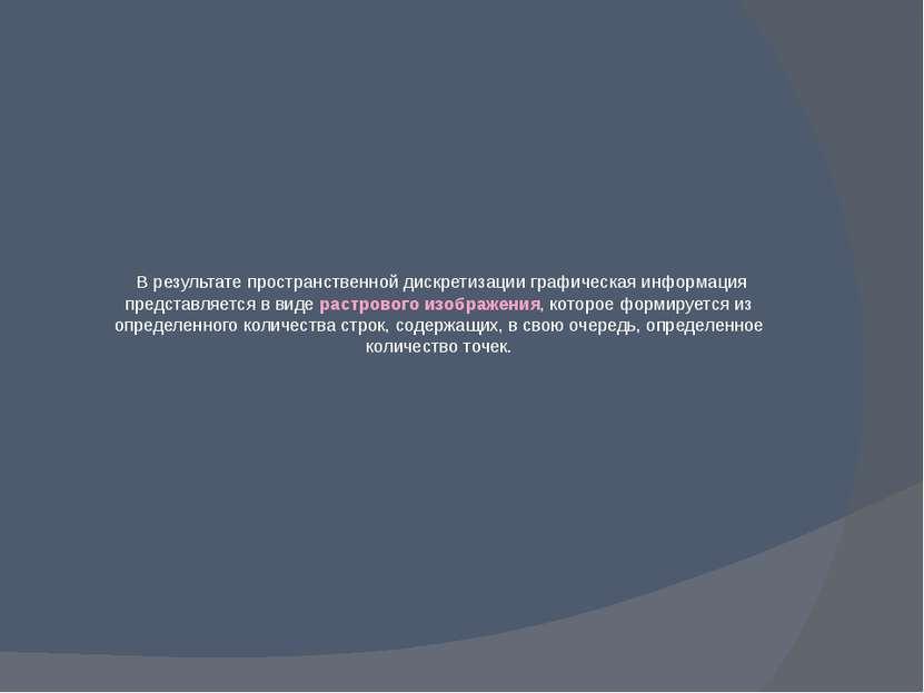 В результате пространственной дискретизации графическая информация представля...
