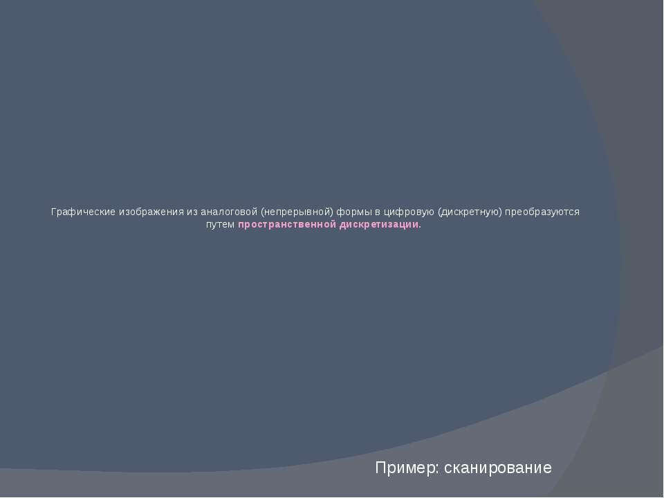 Графические изображения из аналоговой (непрерывной) формы в цифровую (дискрет...