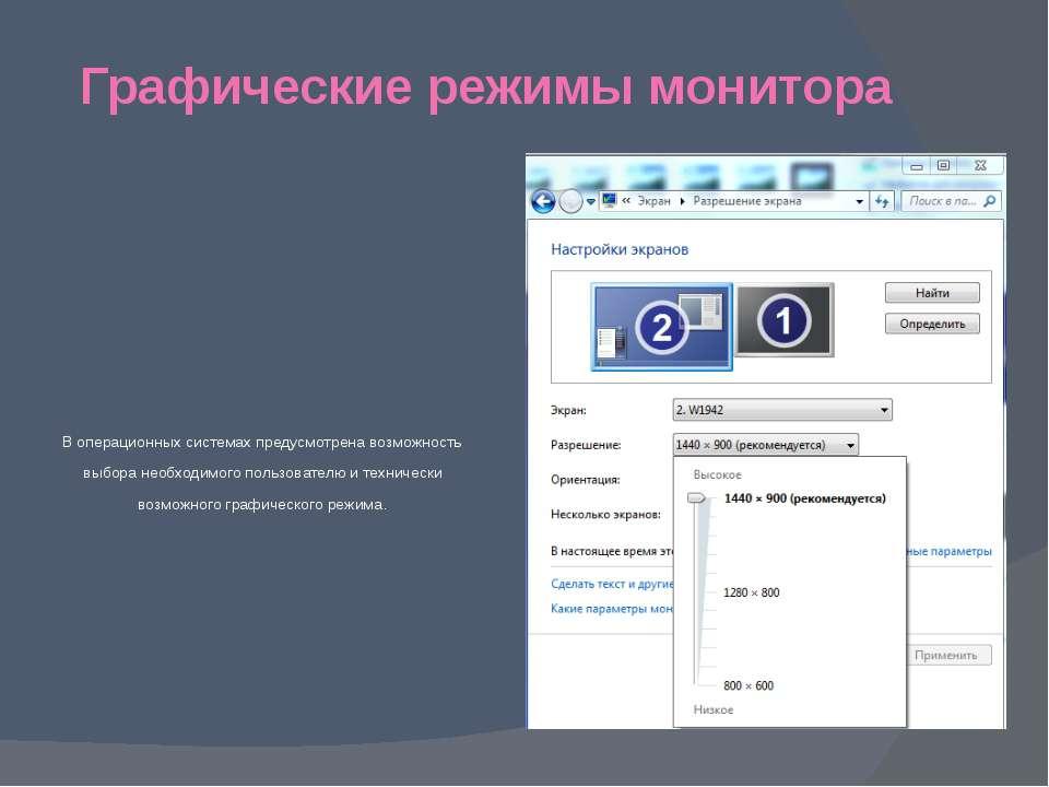 Графические режимы монитора В операционных системах предусмотрена возможность...
