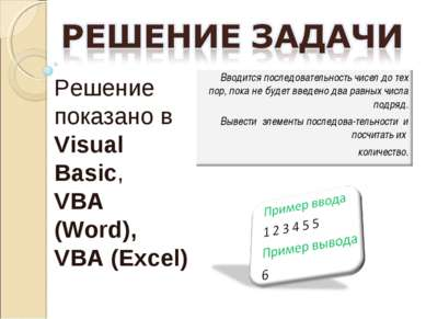 Решение показано в Visual Basic, VBA (Word), VBA (Excel)