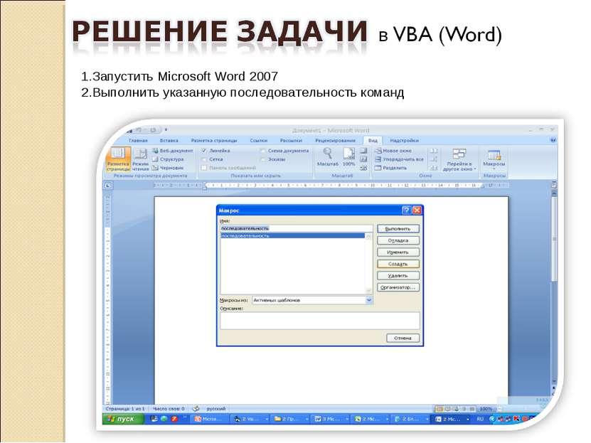 1.Запустить Microsoft Word 2007 2.Выполнить указанную последовательность команд