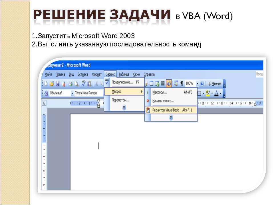 1.Запустить Microsoft Word 2003 2.Выполнить указанную последовательность команд