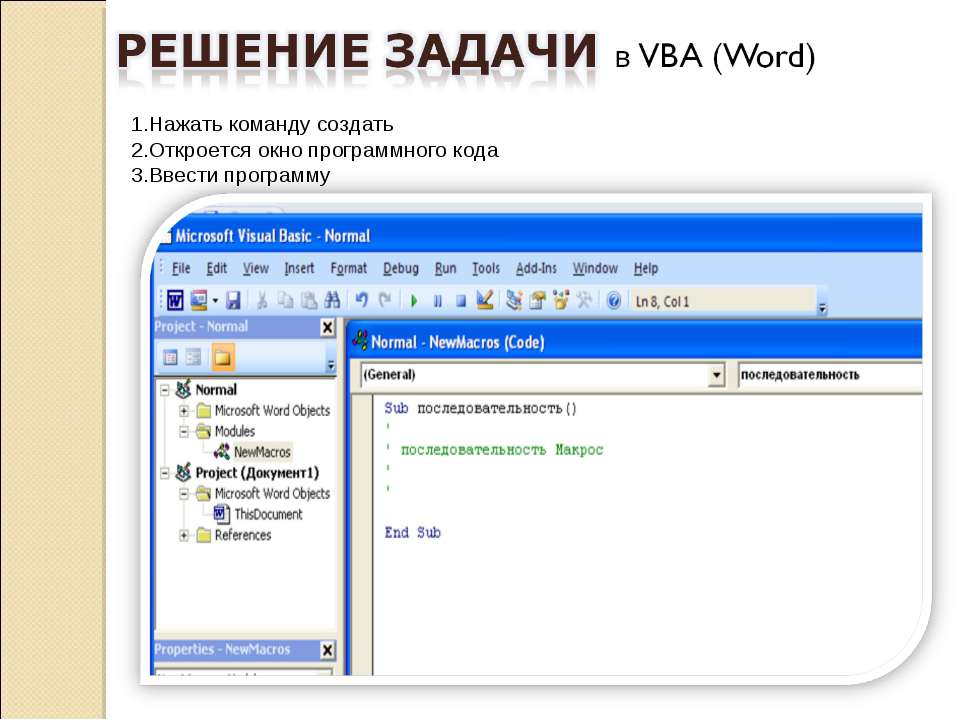 1.Нажать команду создать 2.Откроется окно программного кода 3.Ввести программу