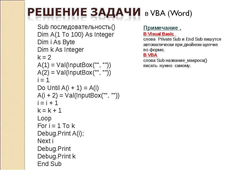 Sub последовательность() Dim A(1 To 100) As Integer Dim i As Byte Dim k As In...