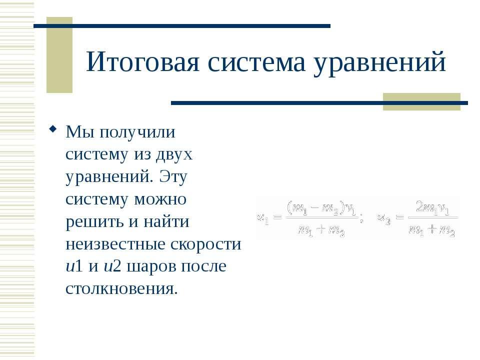 Итоговая система уравнений Мы получили систему из двух уравнений. Эту систему...