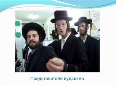 Представители иудаизма