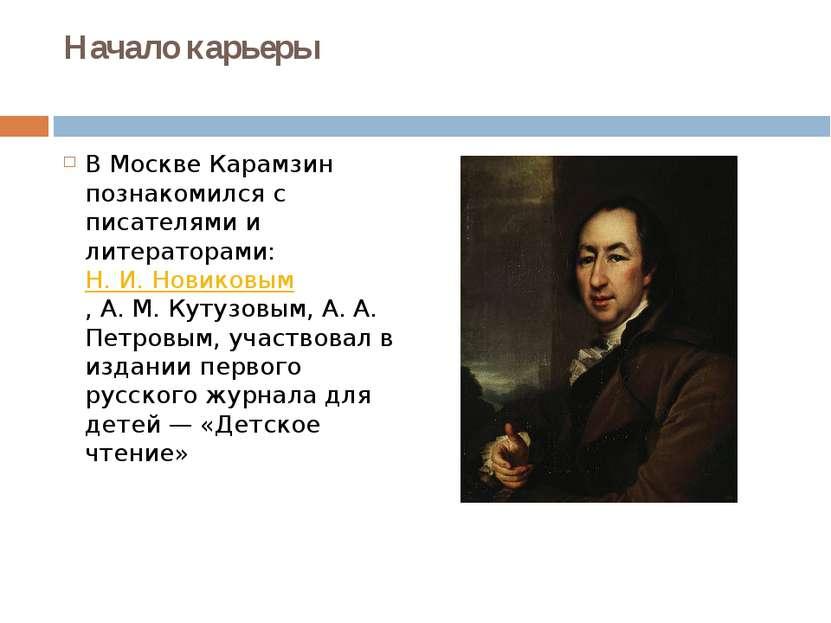 Начало карьеры В Москве Карамзин познакомился с писателями и литераторами:Н....