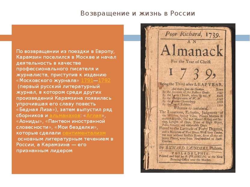 Возвращение и жизнь в России По возвращении из поездки в Европу, Карамзин пос...