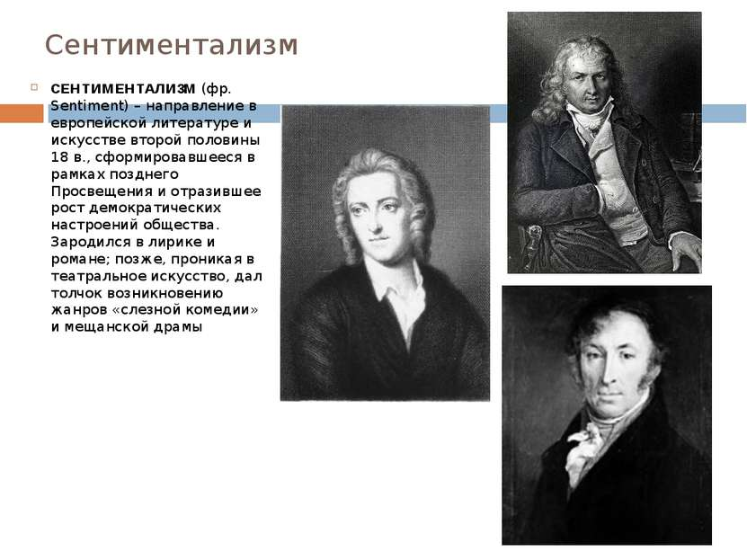 Сентиментализм СЕНТИМЕНТАЛИЗМ(фр. Sentiment) – направление в европейской лит...