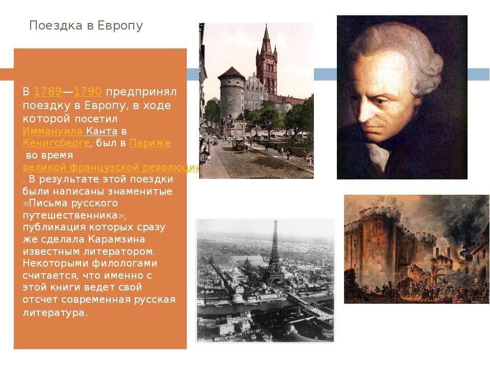 Поездка в Европу В1789—1790предпринял поездку в Европу, в ходе которой посе...