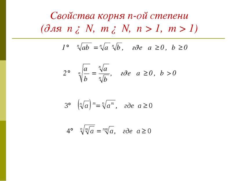 Свойства корня n-ой степени (для n ∈ N, m ∈ N, n > 1, m > 1)