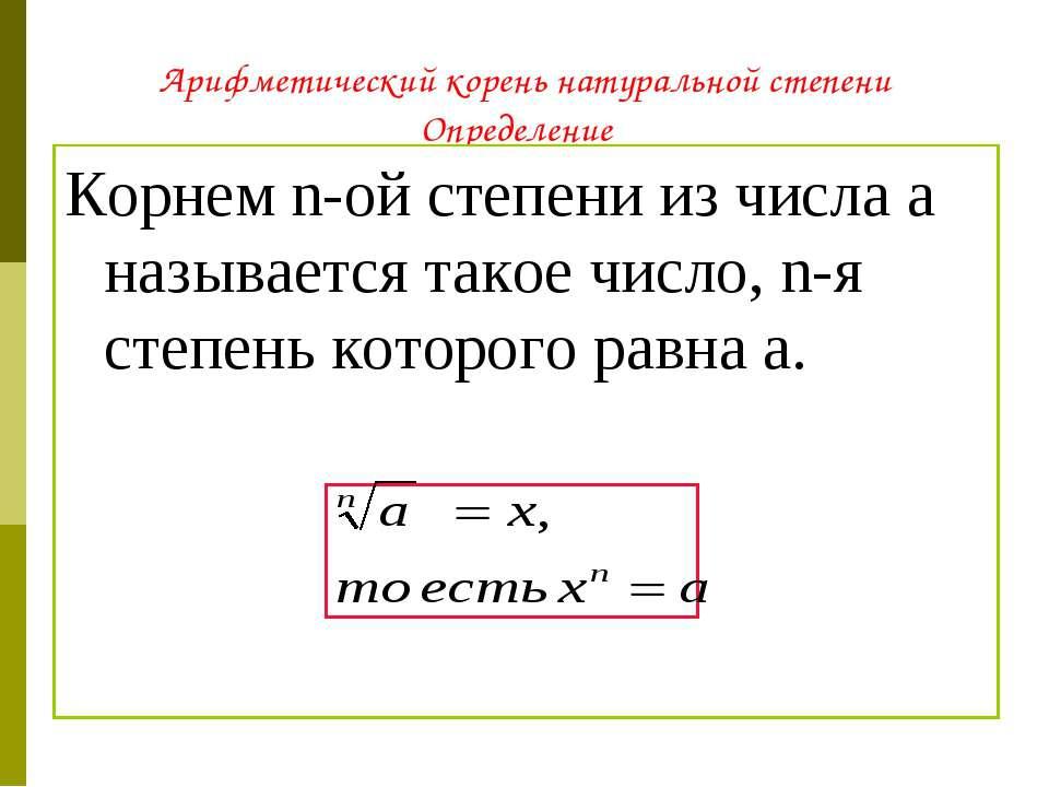 Арифметический корень натуральной степени Определение Корнем n-ой степени из ...